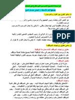366036058-اهم-الاسئلة-الخاصة-بالتشريع-المدرسي-التي-تطح-في-امتحان-التثبيت.pdf