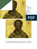 Ιστορικά και κανονικά ερείσματα ενότητας της Ρωσικής Εκκλησίας του Καθηγητή της Θεολογικής Ακαδημίας Μόσχας, Ιερέα Μηχαήλ Ζελτόφ