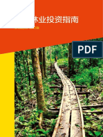 Elson_Guide to Investing in Locally Controlled Foresty_Chinese