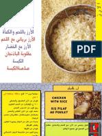 6056120-الارز.pdf