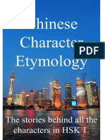 Ollie Guest, Chinese Character Etymology