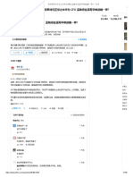 Zhihu - Huawei CFO