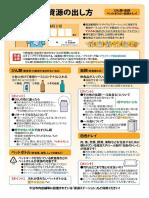 gomi_guide_03_sigen01.pdf