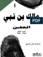 العفن - الجزء الأول 1932-1940.pdf