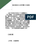[原始文献]1967年武汉造反派诗篇《江城壮歌》.rtf