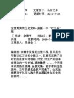 [原始文献]1967年武汉造反派诗篇《江城壮歌》
