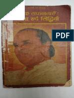 Bhautik Shafalta Sadhana
