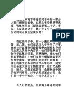 [原始文献]北师大女附中红卫兵战士宋要武:致革命同学的公开信