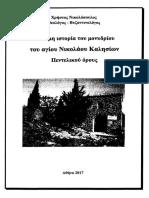 Χρήστος Νικολόπουλος - Ιστορία Αγίου Νικολάου Καλησίων (2017)