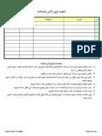 accident de travail Maroc formulaire 1