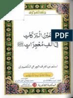 Ain-Ul-Barkat-Fi-Alif-Mojizat-by-Aslam-Bin-Ashrat-Al-Charkhee-Al-Kashmiri.pdf