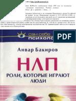 Бакиров А. - НЛП. Роли, которые играют люди