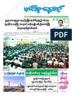 Union Daily (8-12-2018)
