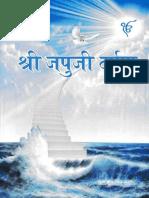 Sri Japji Darpan - Amarjit Singh Dhawan