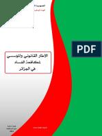 dgالآطار-القانوني-لمكافحة-الفساد-في-الجزائر.pdf
