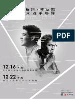 【數位節目單】黃裕翔・林弘韜10+10-2018歲末四手聯彈