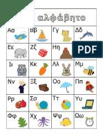 το-αλφάβητο