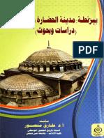 Tareq Mansour, بيزنطة مدينة الحضارة والنظم