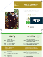 International Symposium on the Environment [Orthodox Korea - Seoul, 7.12.2018]