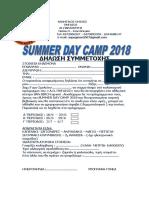 Δηλωση Camp 2018