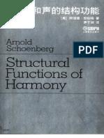 勋伯格 - 和声的结构功能 - 上海音乐出版社