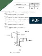 JSN-WP005中藥二氧化硫檢驗方法操作標準書(08312017V02)