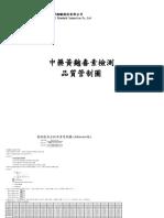 中藥黃麴毒素檢測品質管制圖-11052018