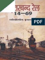 Upanyas Bakhtarband Rail उपन्यास - बख़्तरबन्द रेल