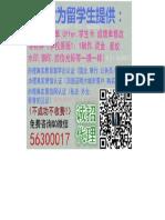 Q微56300017办理加拿大DalU文凭{达尔豪斯大学毕业证}本科毕业证书/硕士成绩单修改/使馆认证/offer letter/Dalhousie University Diploma