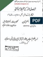شاہ ولی اللہ کے علم الکلام کا تنقیدی مطالعہ