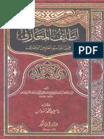 لطائف المعارف لابن رجب  ..pdf