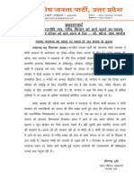 BJP_UP_News_02__________09__December_2018