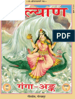 ganga_ank.pdf