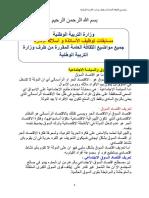 ملخص ثقافة العامة.pdf