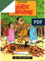 09 হর্ষবর্ধনের বাঘ শিকার.pdf