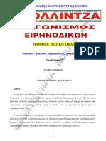 Δωρεά-Πώληση-Ανταλλαγή (Ειδικό Ενοχικό).pdf