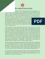 1 Page Flyer Bangla English