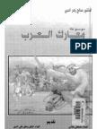 Encyclopedia of Arabs Battles