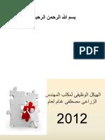 final 2012-2