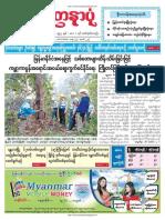 Yadanarpon Daily 10-12-2018