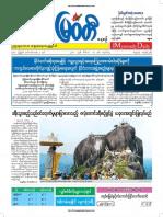 Myawady Daily Newspaper 10-12-2018