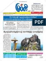 Myawady Daily Newspaper 10-12-2018