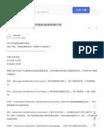 【故障代码】沃尔沃_挖掘机维修故障代码_铁甲论坛