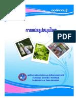 แปรรูปสมุนไพร.pdf