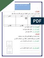 تقييم-سنة-2-سداسي-اوّل-عدد3-رياضيات.pdf