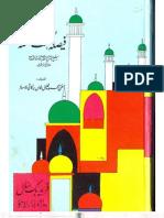 Tawzīĥāt wa Tashrīĥāt Faislah Haft Masa'lah
