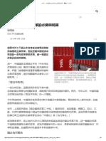 分析:中國國企改革的必要與局限 - Bbc 中文网