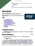 國有企業改革 - MBA智库百科