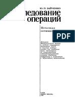 1zaychenko Yu p Issledovanie Operatsiy Nechetkaya Optimizatsi