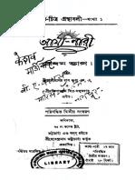 Arjya Nari Part 1
